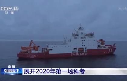 """不畏风雪 砥砺前行 """"雪龙2""""号展开2020年第一场科考"""