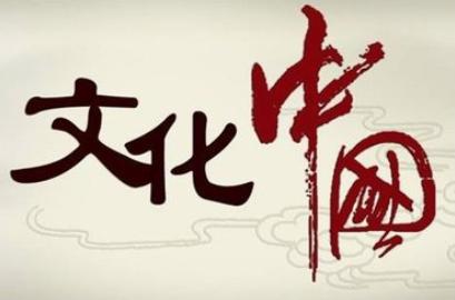 【中国稳健前行】中国之治的文化根基