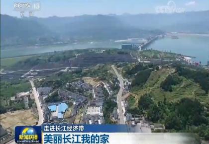 走进长江经济带丨美丽长江我的家