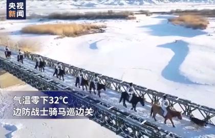 """零下32℃ """"國門衛士""""騎馬巡邊關"""