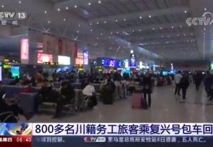 高铁也能包车? 800多名川籍务工旅客乘复兴号包车回家
