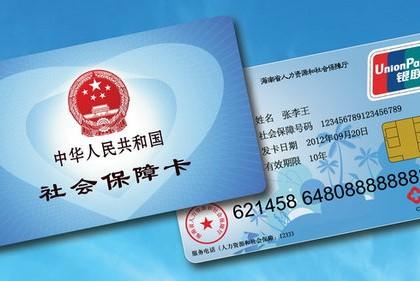 最新!吉林省调整社会保险缴费基数