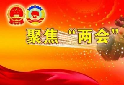 直播预告丨省人大十三届三次会议1月12日9时开幕