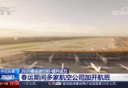 2020春運進行時:提升運力 多家航空公司加開航班