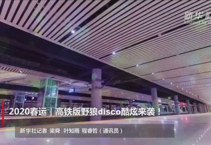 2020春运|高铁版野狼disco酷炫来袭!