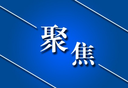 【中国稳健前行】坚持以人民为中心完善政府治理体系