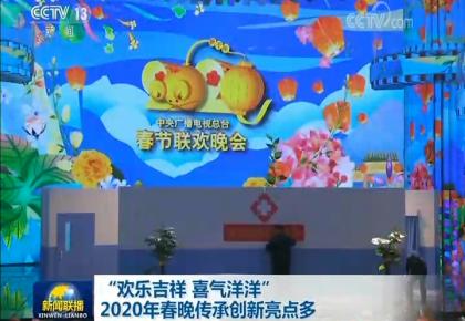 """""""欢乐吉祥 喜气洋洋"""" 2020年春晚传承创新亮点多"""