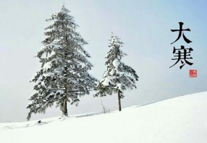 大寒到顶端 日后天渐暖——20日迎来大寒节气