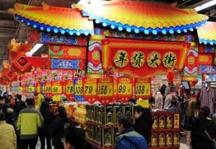 从红火年货看中国市场消费潜力