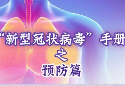 如何预防新型冠状病毒肺炎?这里说得很详细