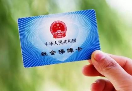 吉林省紧急开通110个社会保障卡综合服务窗口