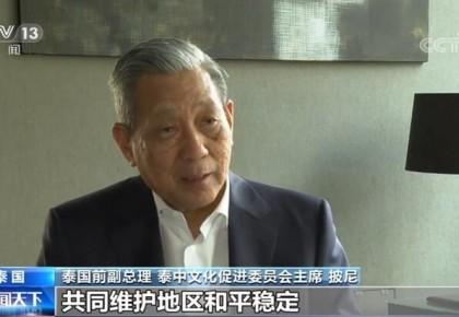 泰国前副总理高度评价习主席新年贺词:中国的发展将惠及世界