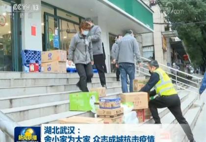 湖北武汉:舍小家为大家 众志成城抗击疫情