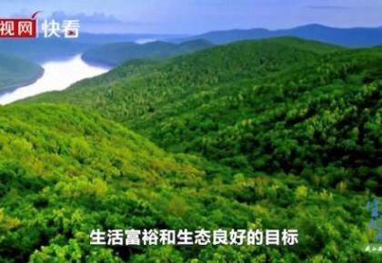 【生态文明@湿地】以制度之力护航美丽中国建设