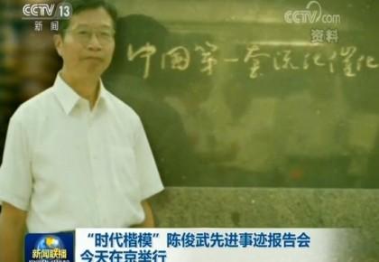 """""""時代楷模""""陳俊武先進事跡報告會在京舉行"""