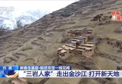 """新春走基层丨""""难中之难""""如何脱贫?西藏""""三岩人家""""走出金沙江"""