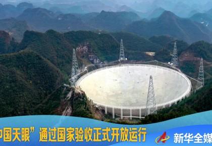 """星辰大海,才是它的征途——""""中国天眼""""通过国家验收正式开放运行  """