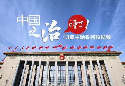 中国之治,懂了!⑨|用什么来创造一个中国发展的绿色奇迹?