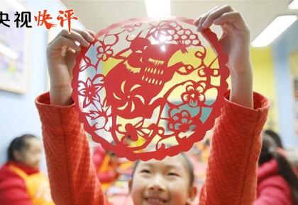 【央视快评】在人类伟大时间历史中创造中华民族的伟大历史时间