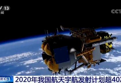 2020年我國航天宇航發射計劃突破40次