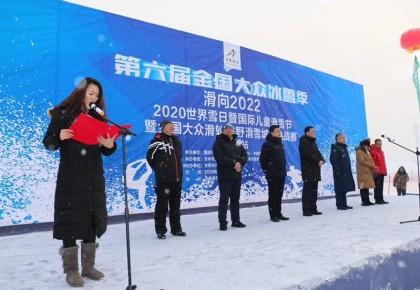 第六届全国大众滑雪季系列活动在吉林市举行