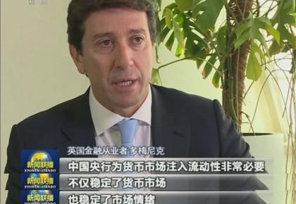 多国人士:中国经济增长势头不会停止