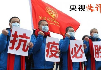 【央视快评】坚决遏制疫情蔓延势头 坚决打赢疫情防控阻击战