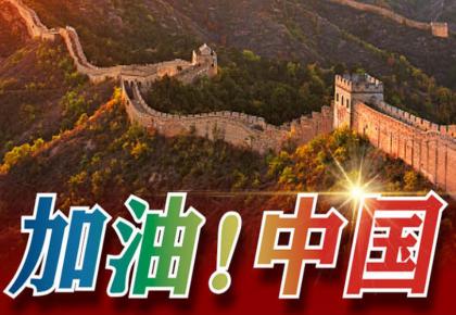 【加油!中国】国际政要:中国一定能打赢疫情防控狙击战!