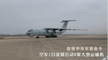 空军8架飞机紧急空运军队支援湖北医疗队抵达武汉