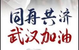 世界银行发声明:支持中国抗击疫情的努力 随时准备提供帮助
