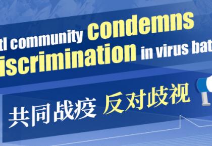 共同战疫 反对歧视