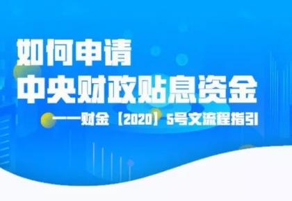 如何申请中央财政贴息资金——财金【2020】5号文流程指引