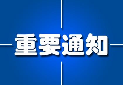 吉林省推迟部分教育招生考试工作