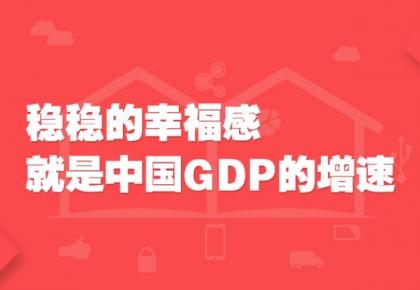圖解:穩穩的幸福感,就是中國GDP的增速
