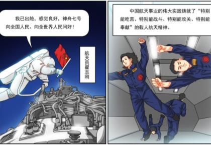 航天精神,画出中国精神的亮丽轨迹