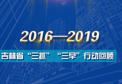 """2016—2019吉林省""""三抓""""""""三早""""行动回顾"""