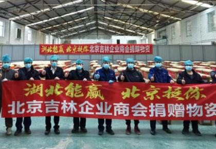 【大数据观察】驰援武汉,北京吉林企业商会全面在行动