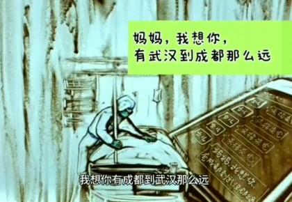 """沙画声音日志⑧""""我想你,有成都到武汉那么远"""""""