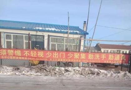 """公主岭市永发乡:科学防控 铸造坚实""""铜墙铁壁"""