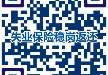 人社部公布208个稳岗返还网上经办平台