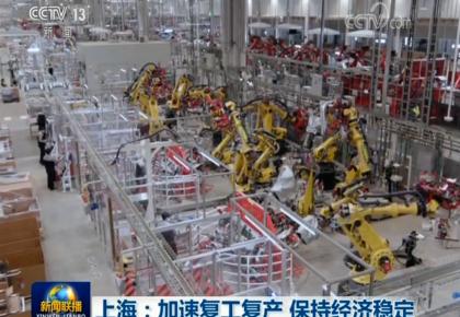 上海:加速复工复产 保持经济稳定