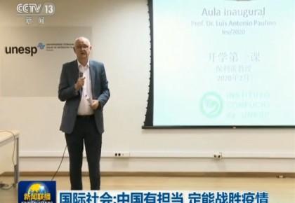 国际社会:中国有担当 定能战胜疫情
