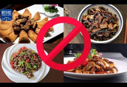 全面禁止食用野生動物意味著什么?