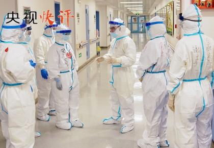 【央视快评】疫情防控不能松 发展工作要抓紧