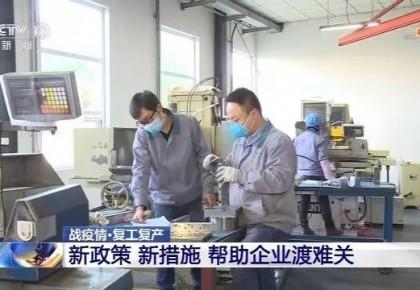《新闻联播》播发国际锐评:中国经济长期向好发展的趋势不会改变