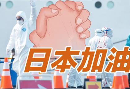 【国际3分钟】投我以木桃 报之以琼瑶 中国对日本的援助来啦