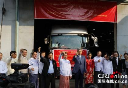 缅甸商务部副部长昂图:相信中国经济能够克服疫情影响