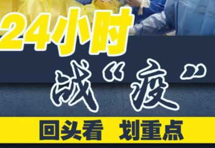 """划重点!吉林省24小时战""""疫""""回头看(截至29日21时)  """