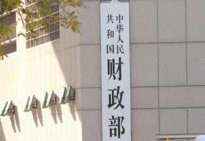 财政部:小规模纳税人增值税征收率由3%降为1% 湖北省免征3个月
