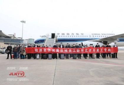 40名河南务工人员乘包机返回吉林省复工